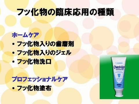 フッ素を、虫歯予防のために実際にどのように使用するのがいいのでしょうか?4つの使用法を上げてみました