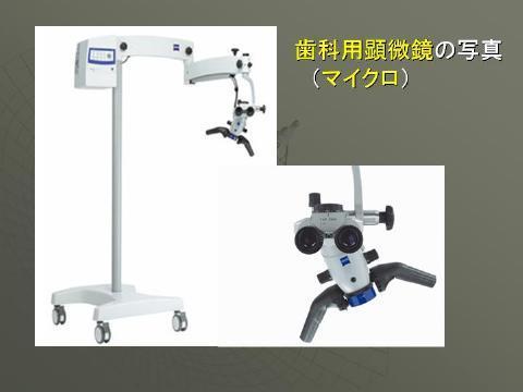 小樽熊澤歯科クリニックで、使用している歯科用顕微鏡の写真です。いろいろなメーカからいろいろな歯科用顕微鏡が販売されていますが、非常に高価なため日本ではまだまだ一般的ではありません。