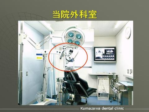 小樽熊澤歯科クリニックでは、外科室に歯科用顕微鏡を配置しています。移動可能なので、診療室内で使う事もあります。