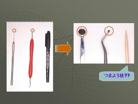 非常に小さな道具を使用して手術を行います。スライドの一番左が鏡、その隣は病巣をとる道具です。