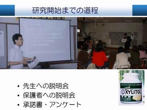 実際に研究に当たっては、小樽のある幼稚園に協力いただきました。 保護者の方にも説明会を行い、同意を得てからキシリトールガムの研究に協力いただきました。 <br />ご協力いただいた皆様にこの場を借りてお礼も申し上げます。