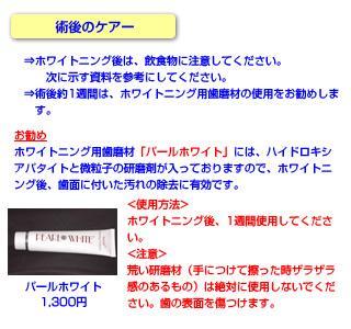 ホワイトニング後のケアとして歯磨き剤のパールホワイトをおすすめします。小樽熊澤歯科クリニックにもありますので、受付でお求めになってください。