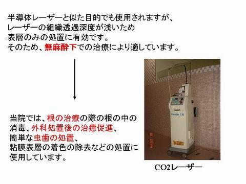 上の写真は、炭酸ガスレーザーと呼ばれているもので、先の半導体レーザーと同様ハードレーザーの一つです。