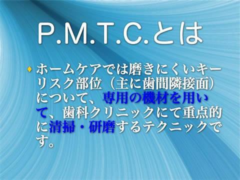 P.M.T.C.とは<br />ホームケアでは磨きにくいキーリスク部位(主に歯間隣接面)について、専用の機材を用いて、歯科クリニックにて重点的に清掃研磨するテクニックです。