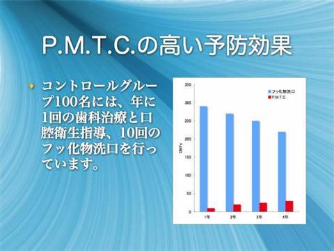 P.M.T.C.の高い予防効果<br />コントロールグループ100名には、年に1回の歯科治療と口腔衛生指導、10回のフッ化物洗口を行っています。